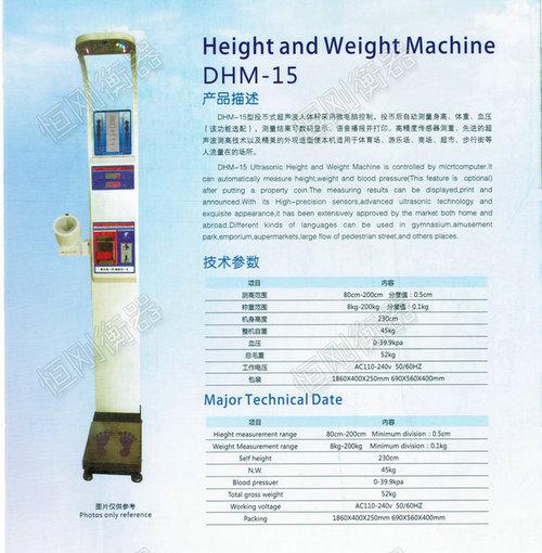 身高体重仪