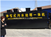 BEST-DM-002专业生产生活污水处理设备