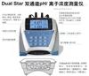 奥立龙D10P-16 Dual Star 银离子测量仪