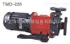 TMD-37-----350台湾春鼎磁力泵