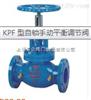 KPF 型自锁手动平衡调节阀