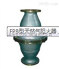 FPB型天然气阻火器 上海标一阀门 品质保证