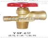 YSF-6液化石油气瓶阀