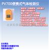 PV701-NO2 便携式VOC气体检测仪