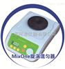 MixOne旋涡混合器
